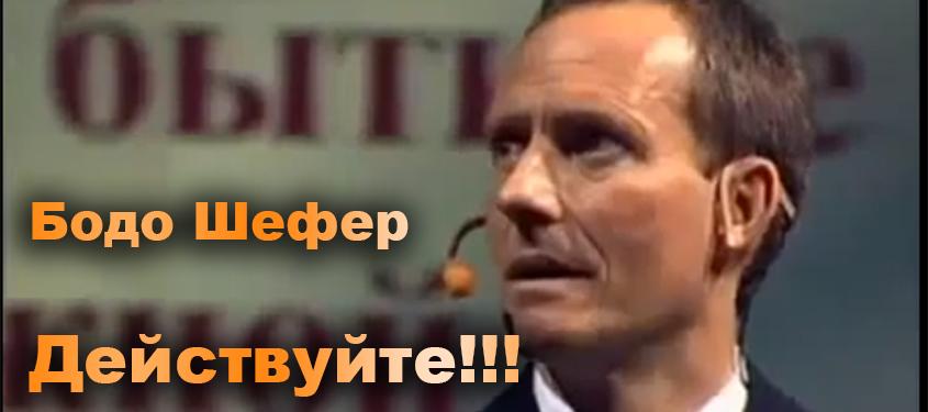 Шефер Бодо
